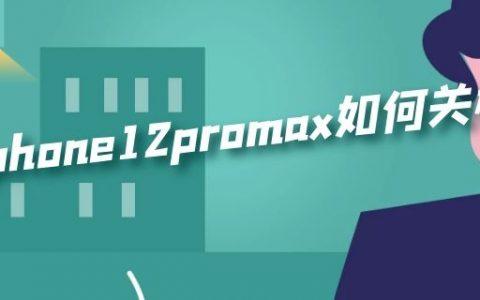 iphone12promax如何关机
