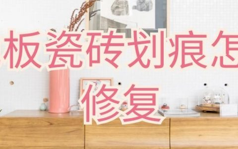 地板瓷砖划痕怎么修复