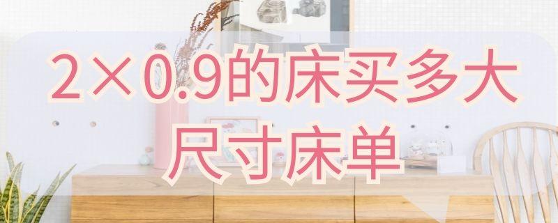 """×0.9的床买多大尺寸床单"""""""